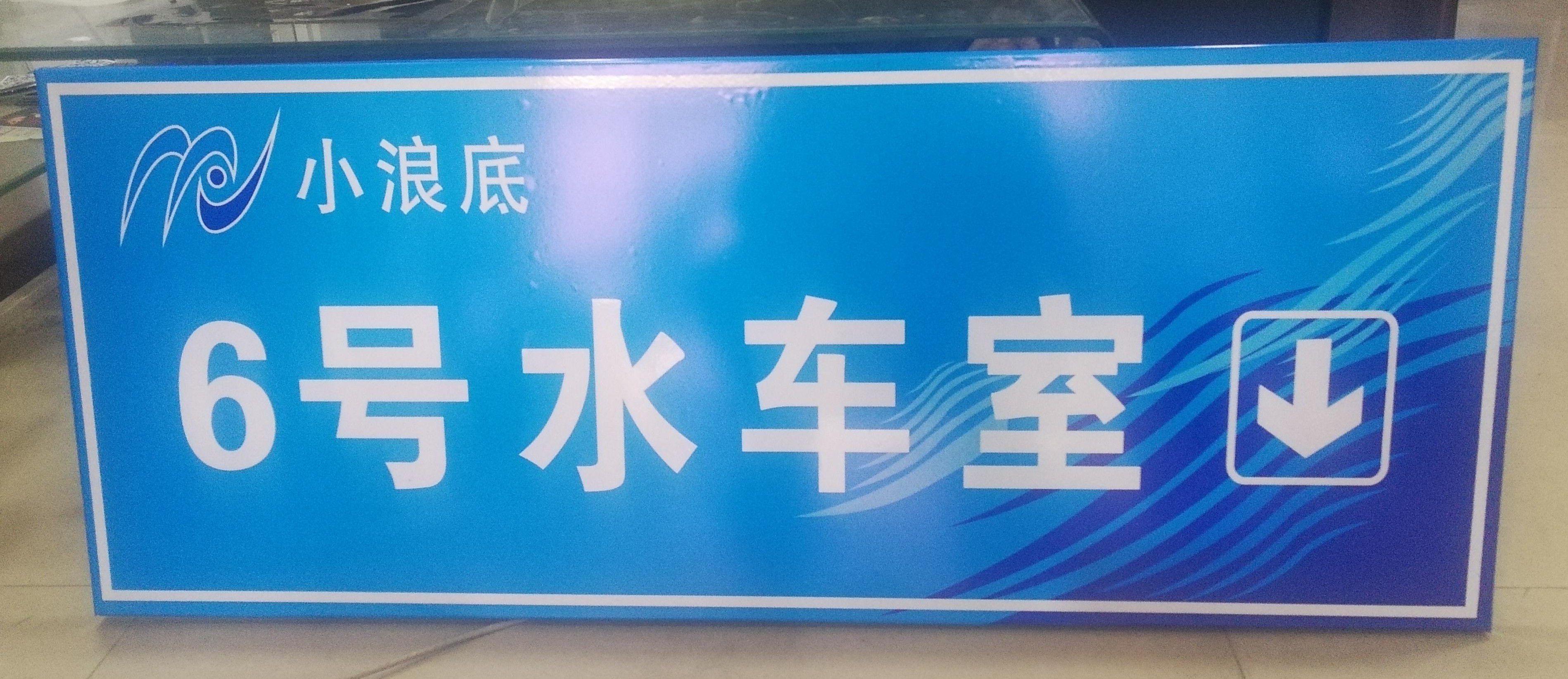 湘西反光标牌