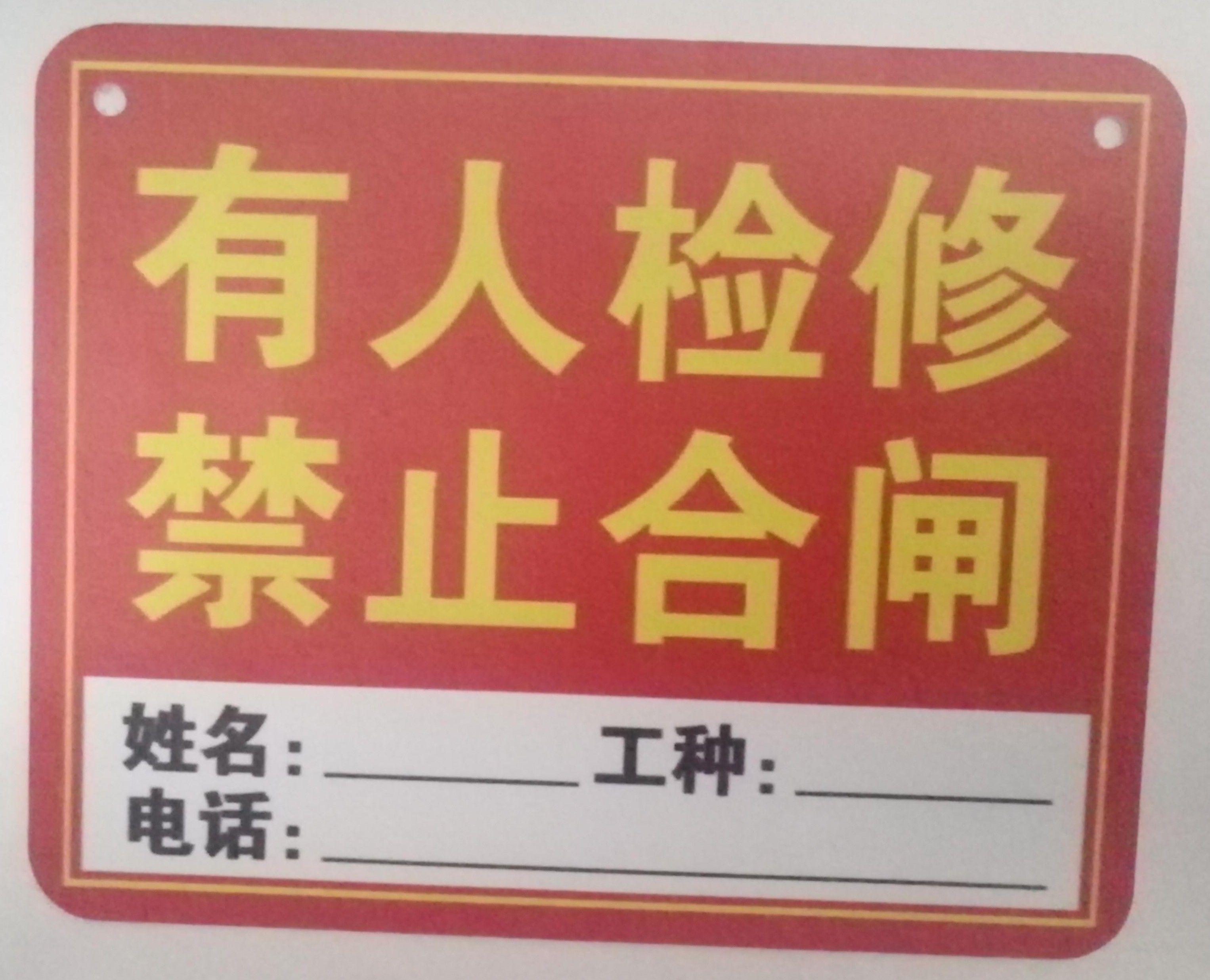 丰镇PVC标牌