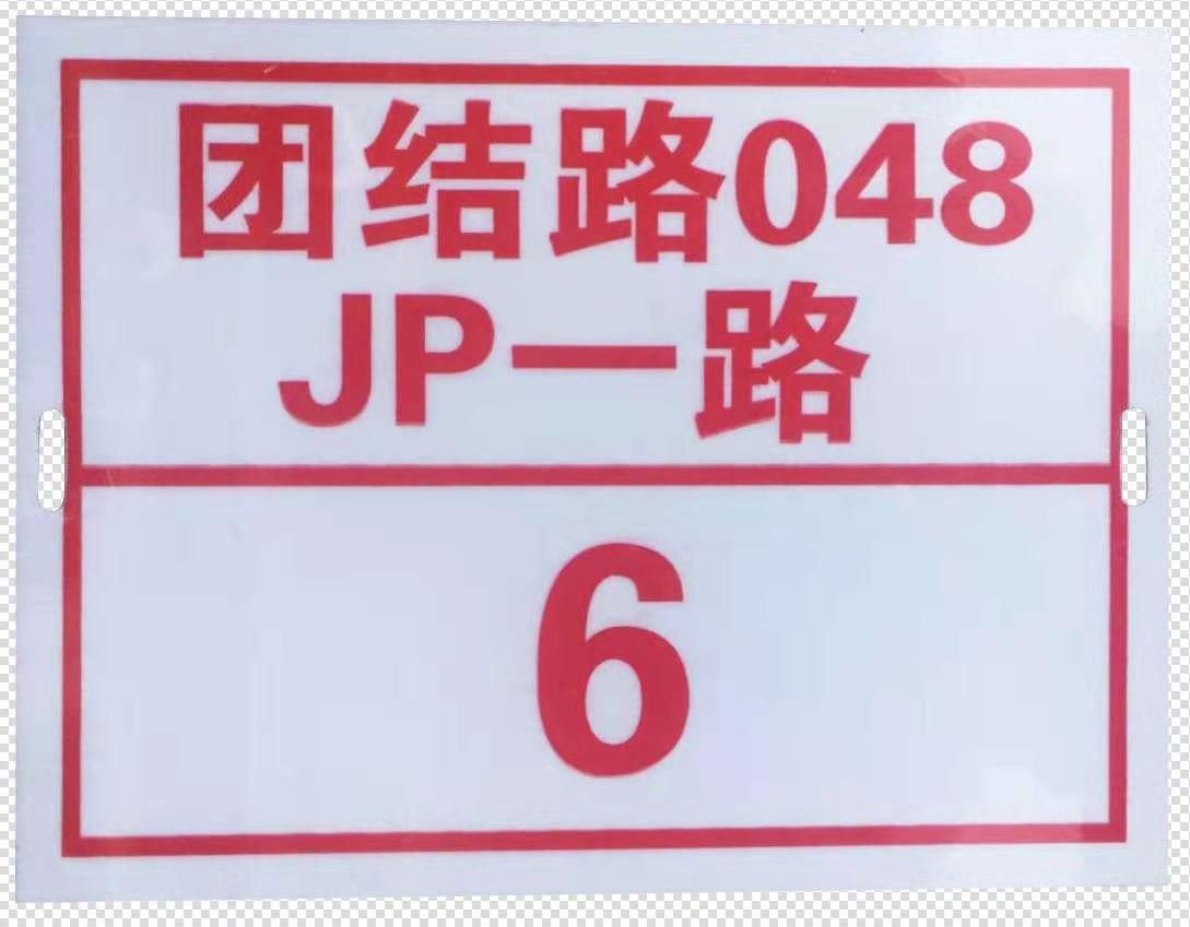 港口反光标牌