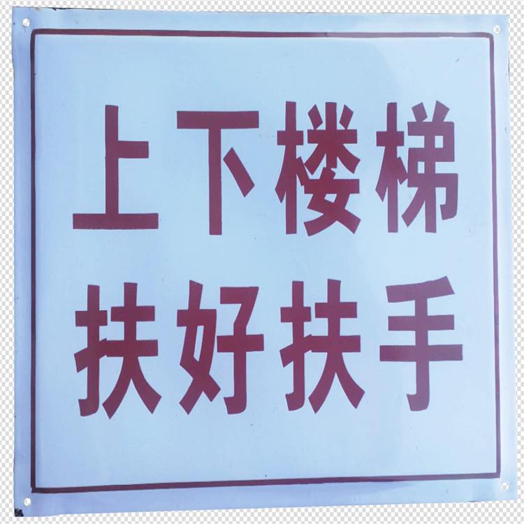 吴川搪瓷标牌
