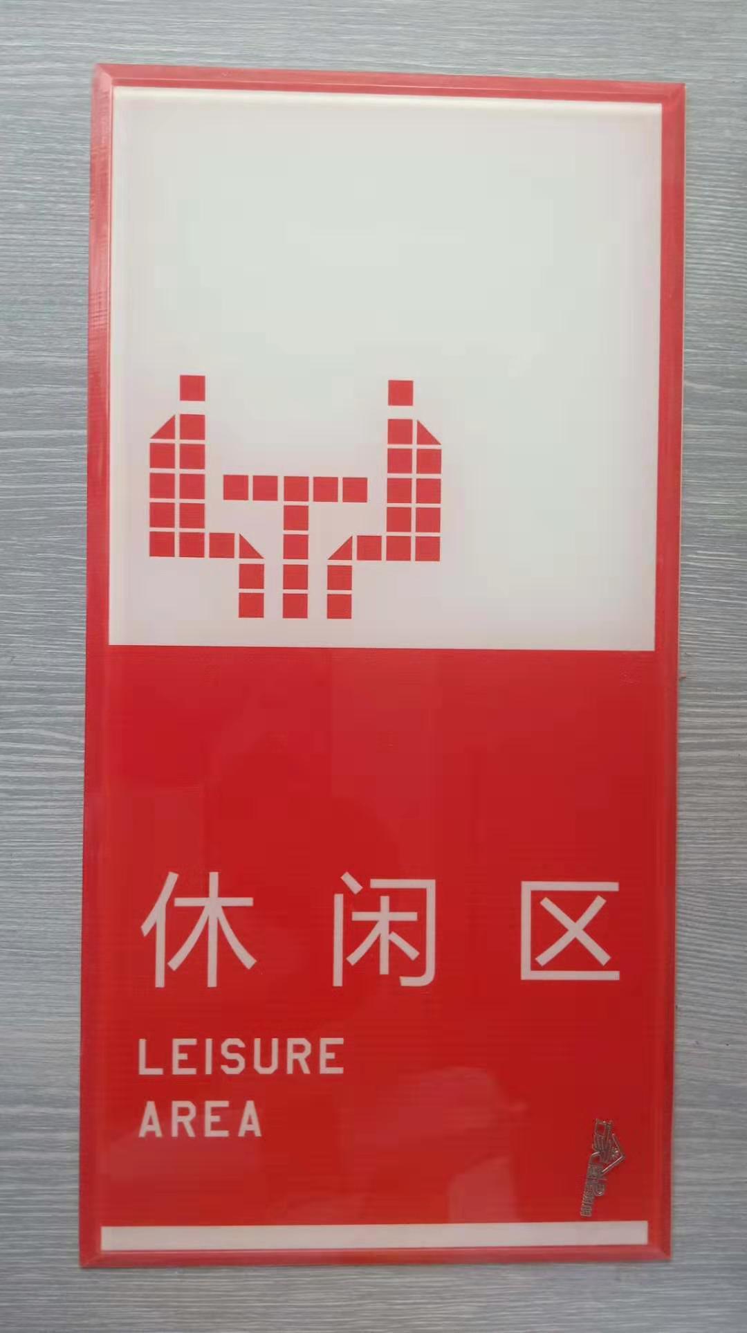 UV标牌雕刻标牌